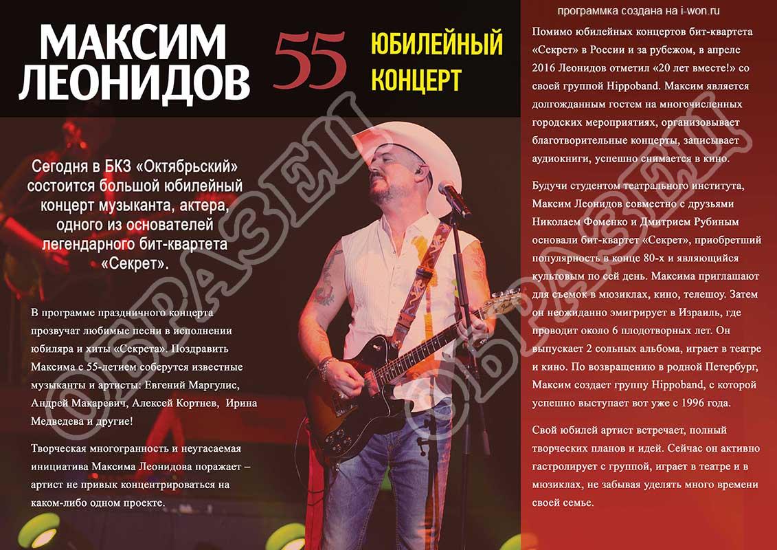 Внутренняя сторона концертной программки Максим Леонидов