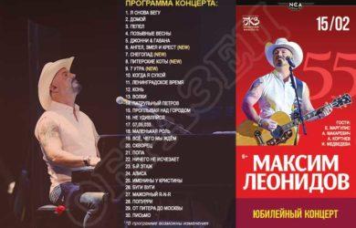 Концертная программка Максим Леонидов 1