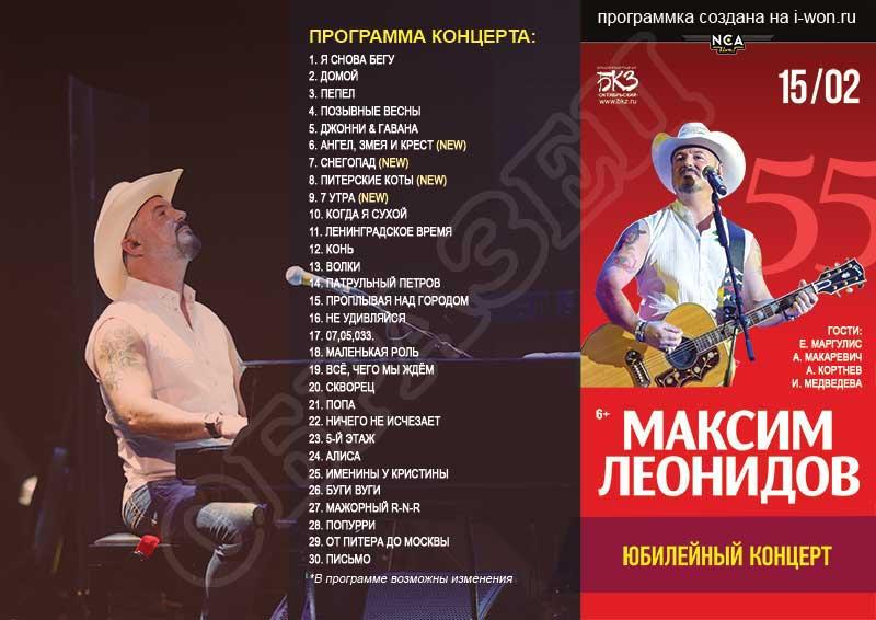 Концертная программка Максима Леонидова