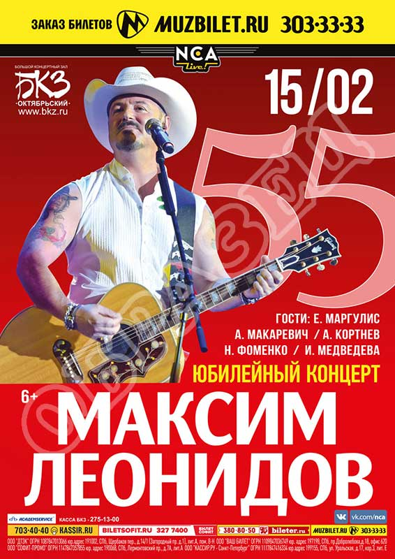 PSD макет плаката концерта Максима Леонидова