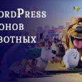 8 WordPress шаблонов о животных