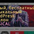 Новый, музыкальный WordPress шаблон - Musical