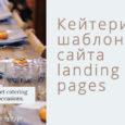 Кейтеринг шаблон сайта landing pages