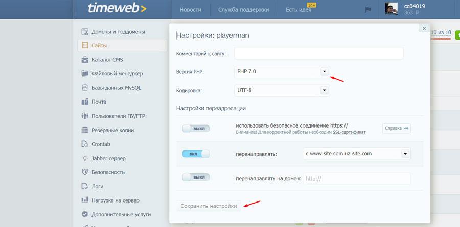 Изменение версии PHP на хостинге TimeWeb 2 шаг