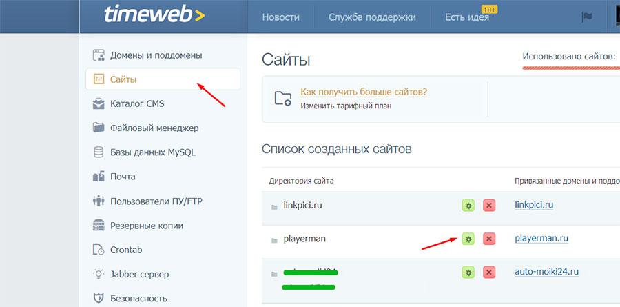 Изменение версии PHP на хостинге TimeWeb 1 шаг