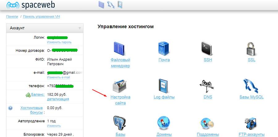 Изменение версии PHP на хостинге SpaceWeb 1 шаг