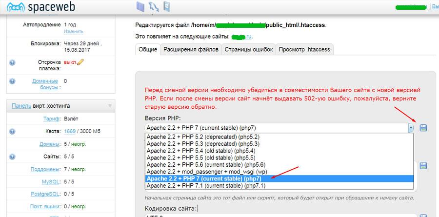 Изменение версии PHP на хостинге SpaceWeb 2 шаг
