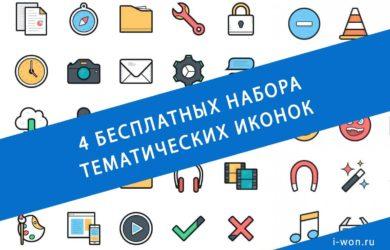 4 бесплатных набора тематических иконок