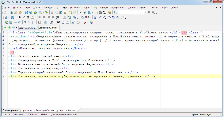 page builder исправляем текст в Html редакторе