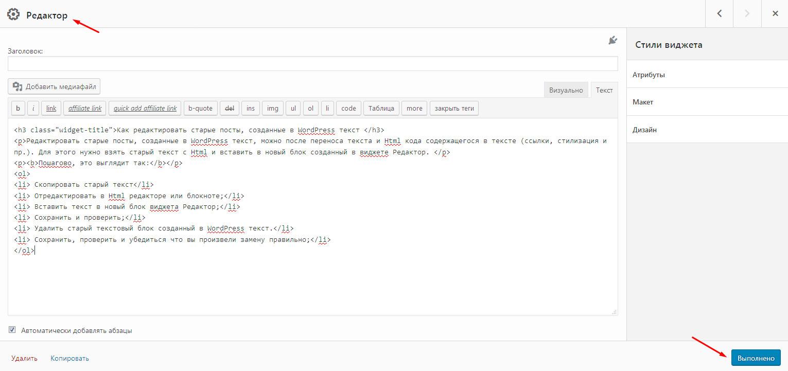 page builder вставляем текст в виджет Редактор