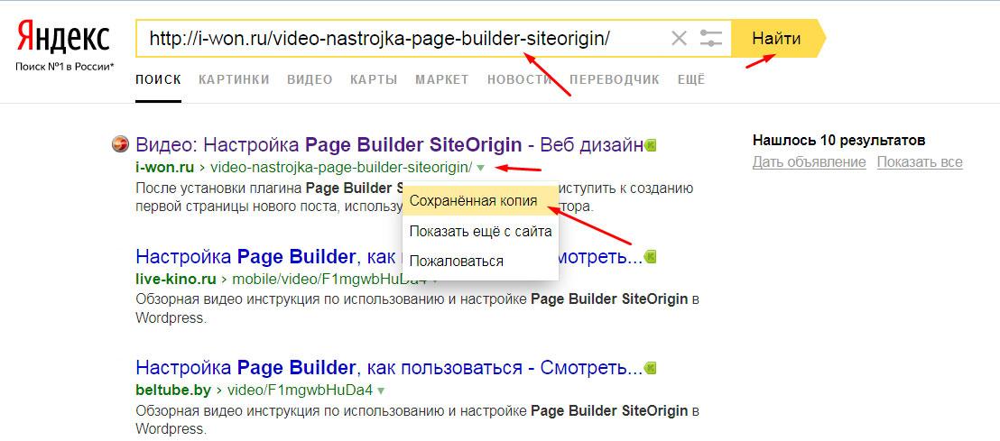 Вставьте скопированный урл вашей страницы в поисковое окно Яндекс