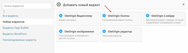 Page Builder - SiteOrigin Кнопка