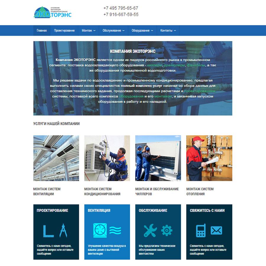 Сайт Московской компании по проектированию, монтажу и обслуживанию вентиляции