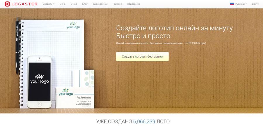 Logaster онлайн-инструмент для создания эффективных логотипов