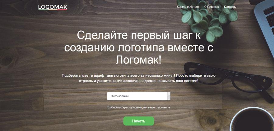 Logomak онлайн-инструмент для создания текстовых логотипов