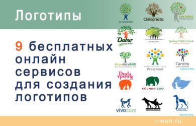 9 бесплатных онлайн сервисов для создания логотипов