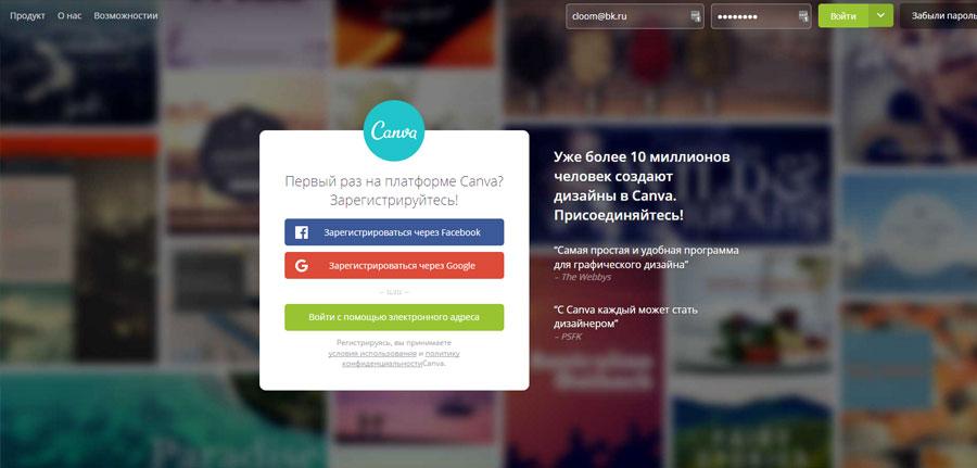 Canva удобная программа для графического дизайна