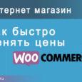 Как быстро менять цены в WooCommerce