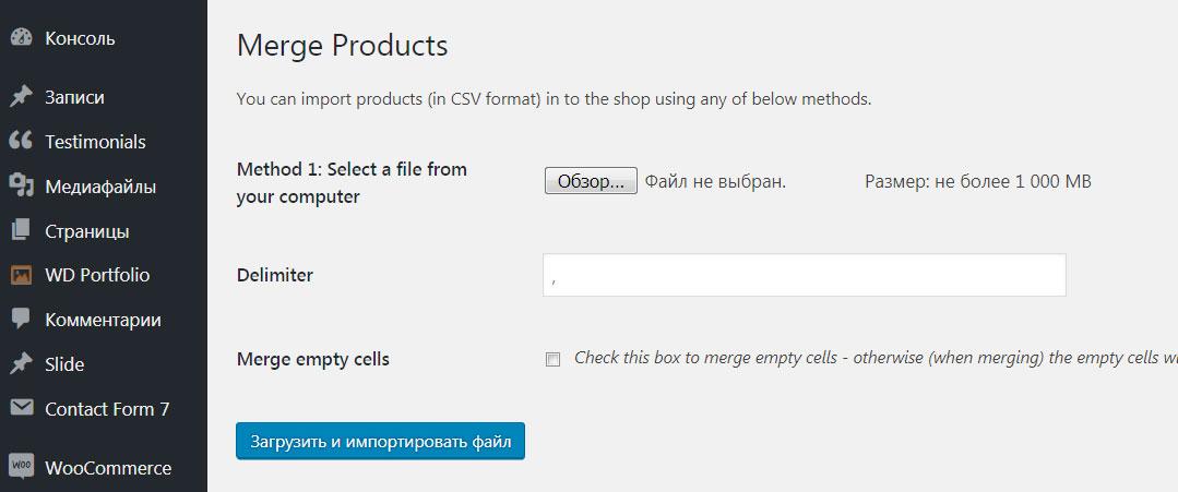 Загрузка отредактированного CSV файла с товарами в WooCommerce