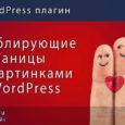 Дублирующие страницы с картинками в WordPress