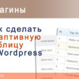 Как сделать адаптивную таблицу в Wordpress