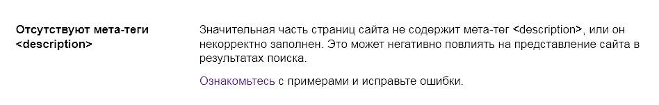 Ошибки в Яндекс Вебмастере