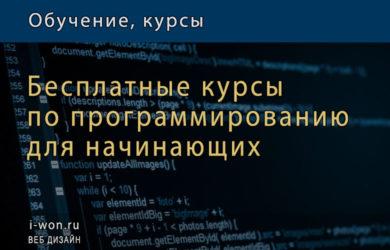 Бесплатные курсы по программированию для начинающих