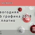 Новогодняя web графика 2018 бесплатно