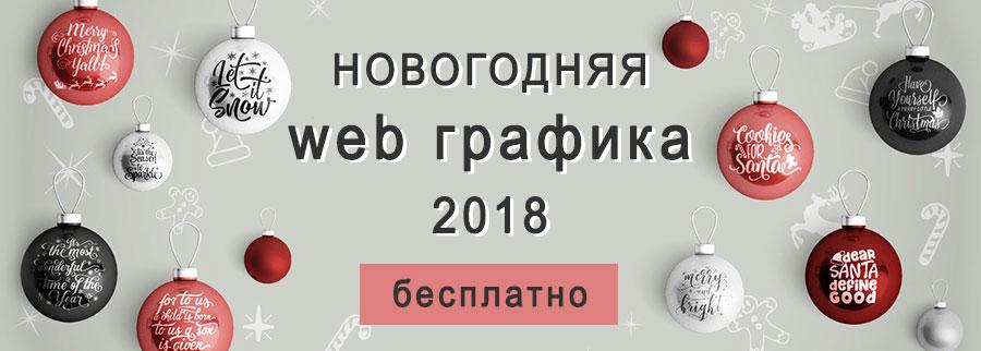 Новогодняя web графика 2018