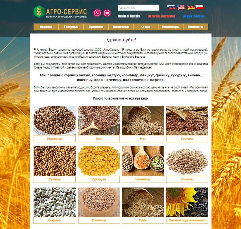 Сайт на платформе Wix.com продажа зерна grainrussia.com