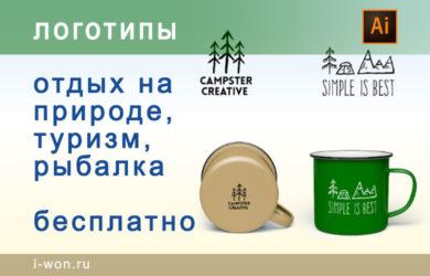 Логотипы отдых на природе, туризм рыбалка