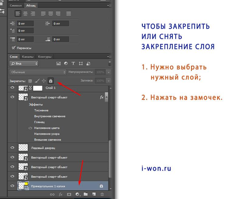 Как снять закрепление слоя в графическом редакторе Photoshop
