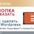 Кнопка Заказать или заказ обратного звонка как сделать на Wordpress