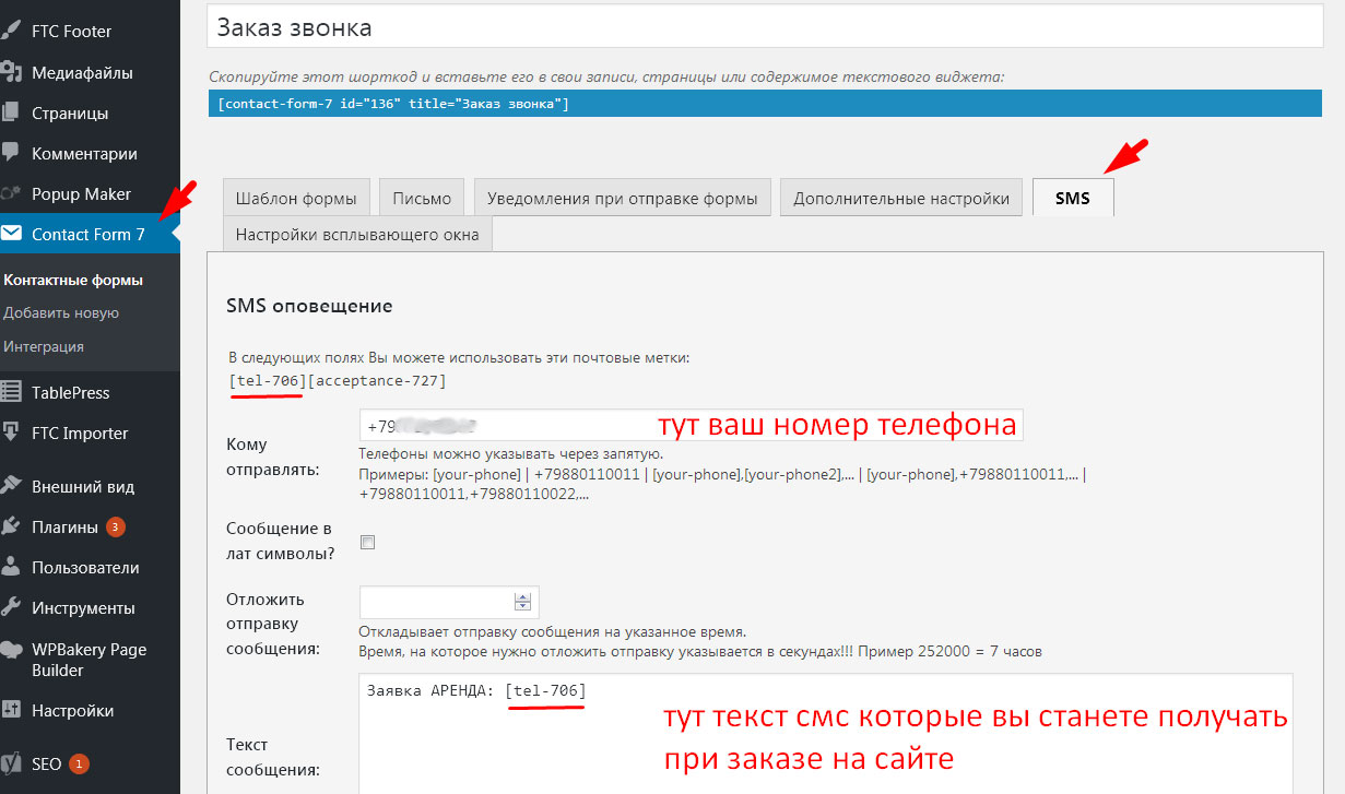 Настройка формы Contact Form 7 вкладки SMS