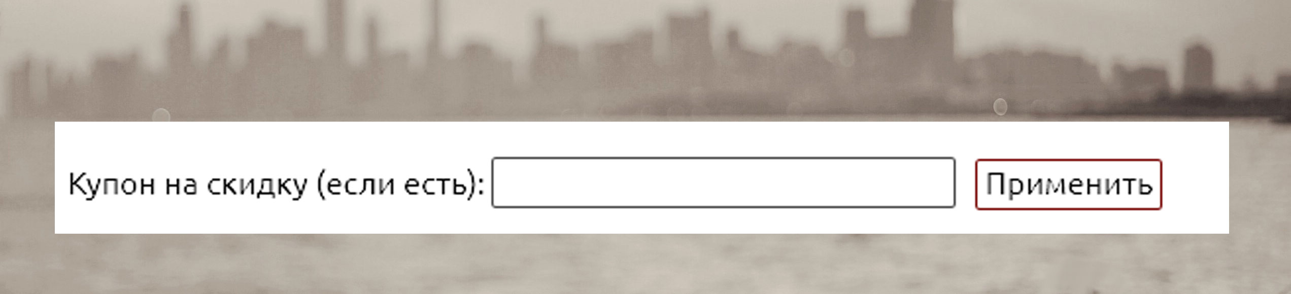 input text submit css