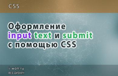 Оформление input text и submit с помощью CSS