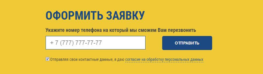Contact Form 7 форма заказа для емейл уведомления