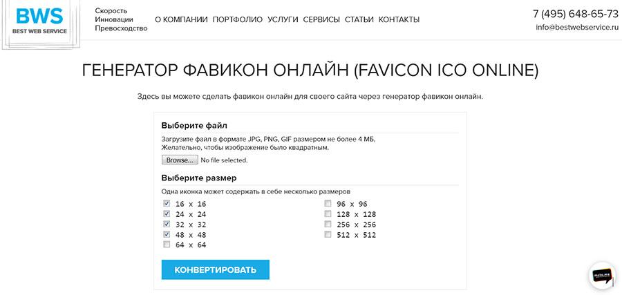 Генератор фавикон несколько размеров Bestwebservice RU