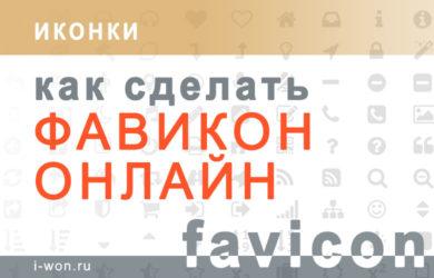 Как сделать фавикон онлайн