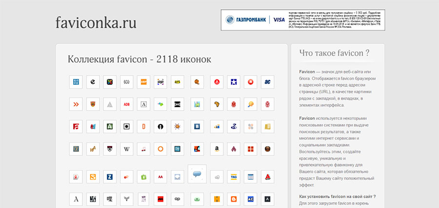 Коллекция фавикон faviconka.ru