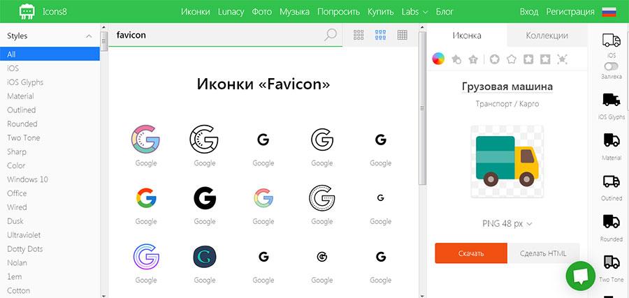 Коллекция фавикон icons8.ru