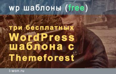 Три бесплатных премиум шаблона с Themeforest