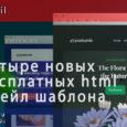 Четыре новых бесплатных html емейл шаблона