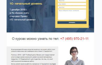 Создан сайт центра обучения 1С в Москве на базе CMS Wordpress 1с-курс.рф