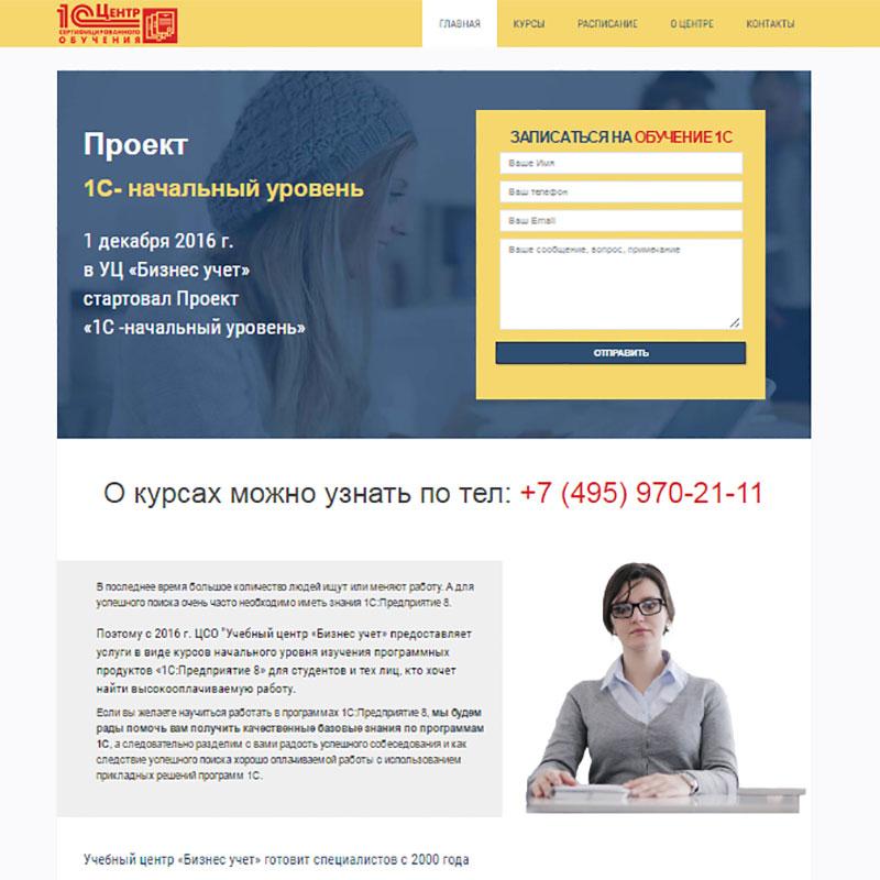 Сайт центра обучения 1С в Москве