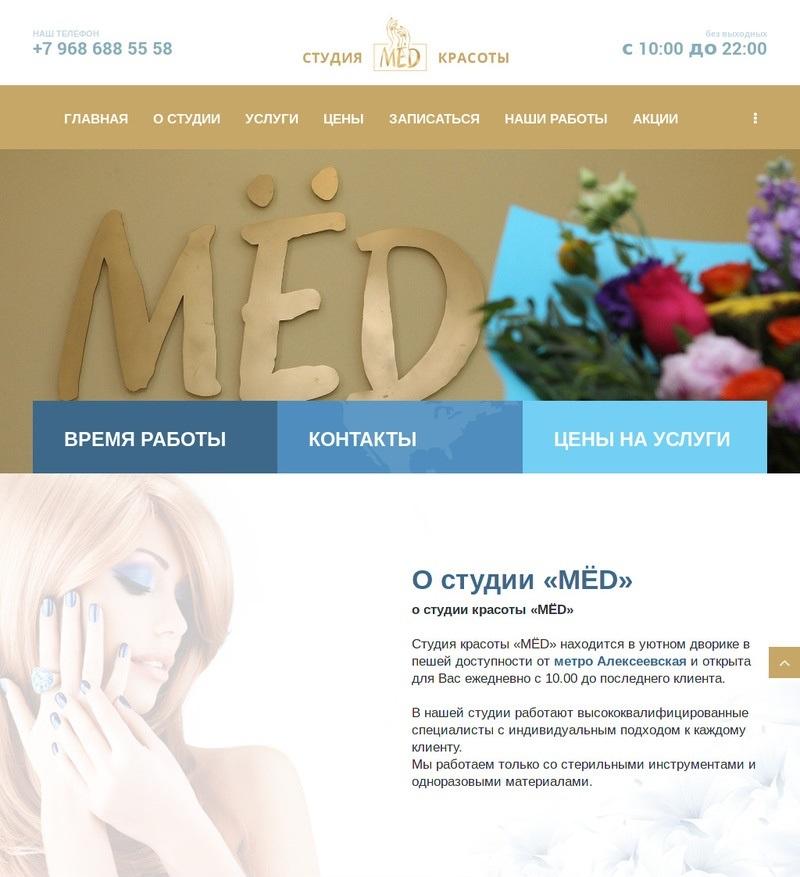 Сайт - одностраничник, лендинг студии красоты МЕD