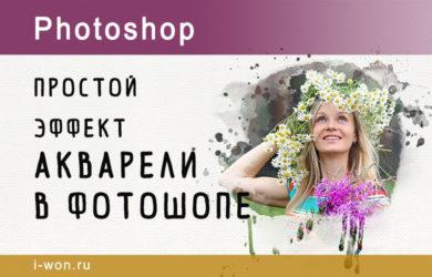 Простой эффект акварели в фотошопе