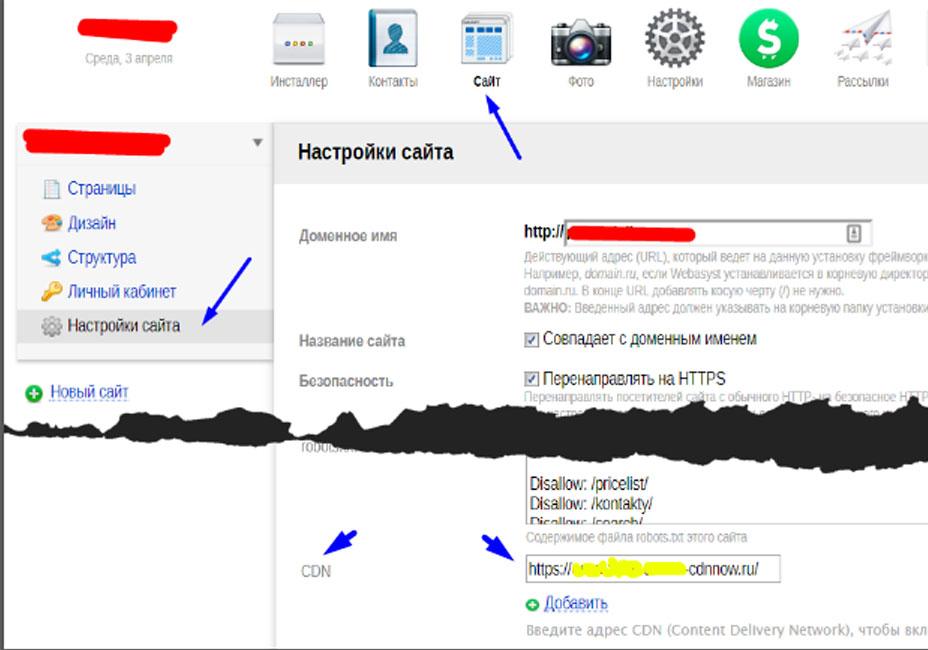Настройка CDN в админке Webasyst