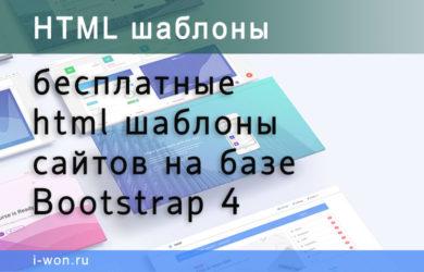 Бесплатные html шаблоны сайтов на базе Bootstrap 4