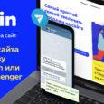 бесплатный онлайн чат replain для сайта